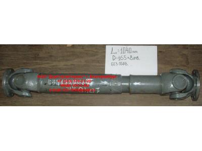 Вал карданный основной без подвесного L-1040, d-165, 8 отв. H HOWO (ХОВО)  фото 1 Армавир