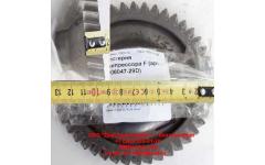 Шестерня компрессора F