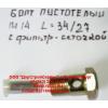 Болт пустотелый М14 с фильтр-сеткой (штуцер топливный) H HOWO (ХОВО) 90003962612 фото 2 Армавир