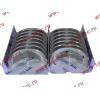 Вкладыши коренные ремонтные +0,25 (14шт) H2/H3 HOWO (ХОВО) VG1500010046 фото 4 Армавир